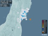 2012年06月02日19時29分頃発生した地震