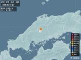 2012年06月03日08時30分頃発生した地震
