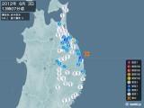 2012年06月03日13時07分頃発生した地震