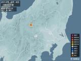2012年06月04日01時44分頃発生した地震