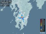 2012年06月04日14時09分頃発生した地震