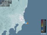 2012年06月05日19時32分頃発生した地震