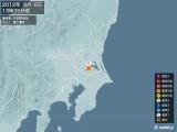 2012年06月06日13時35分頃発生した地震