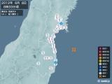 2012年06月08日08時33分頃発生した地震