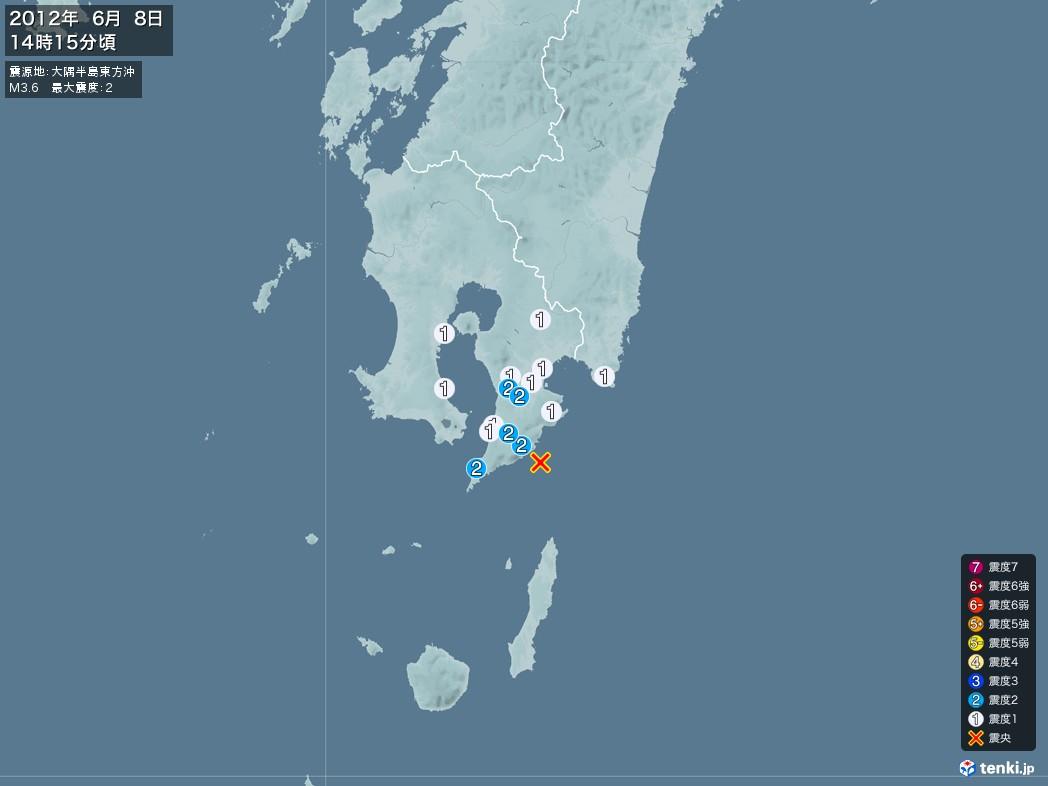地震情報 2012年06月08日 14時15分頃発生 最大震度:2 震源地:大隅半島東方沖(拡大画像)