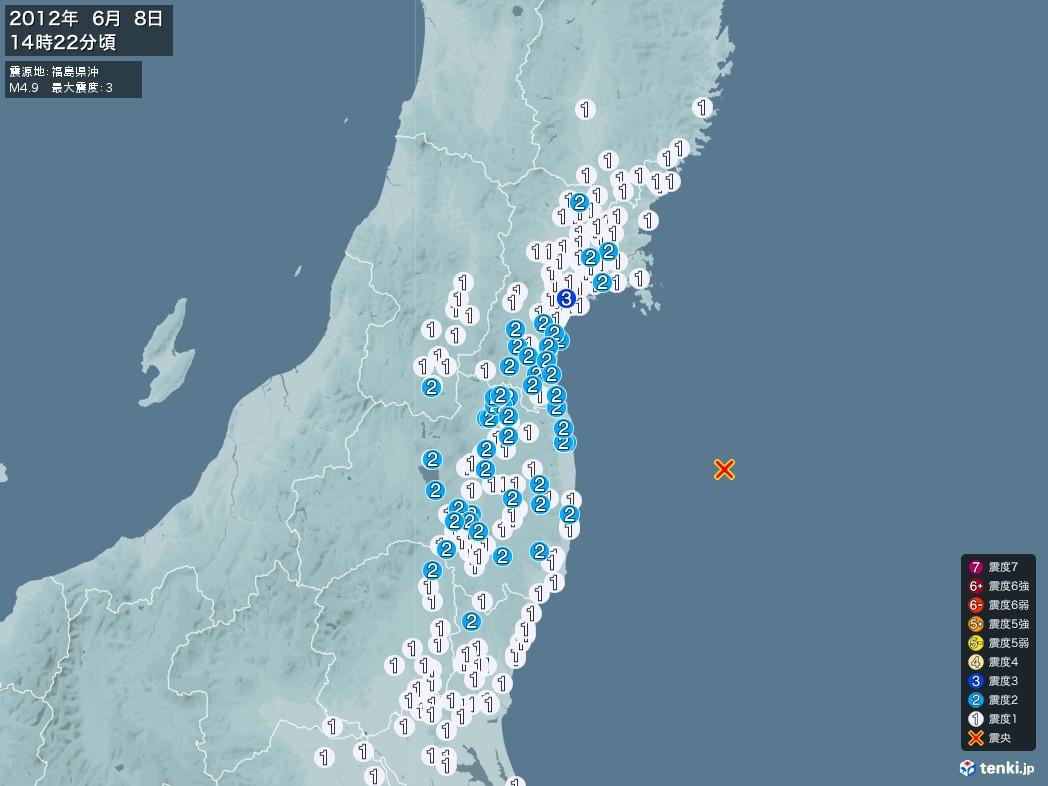 地震情報 2012年06月08日 14時22分頃発生 最大震度:3 震源地:福島県沖(拡大画像)
