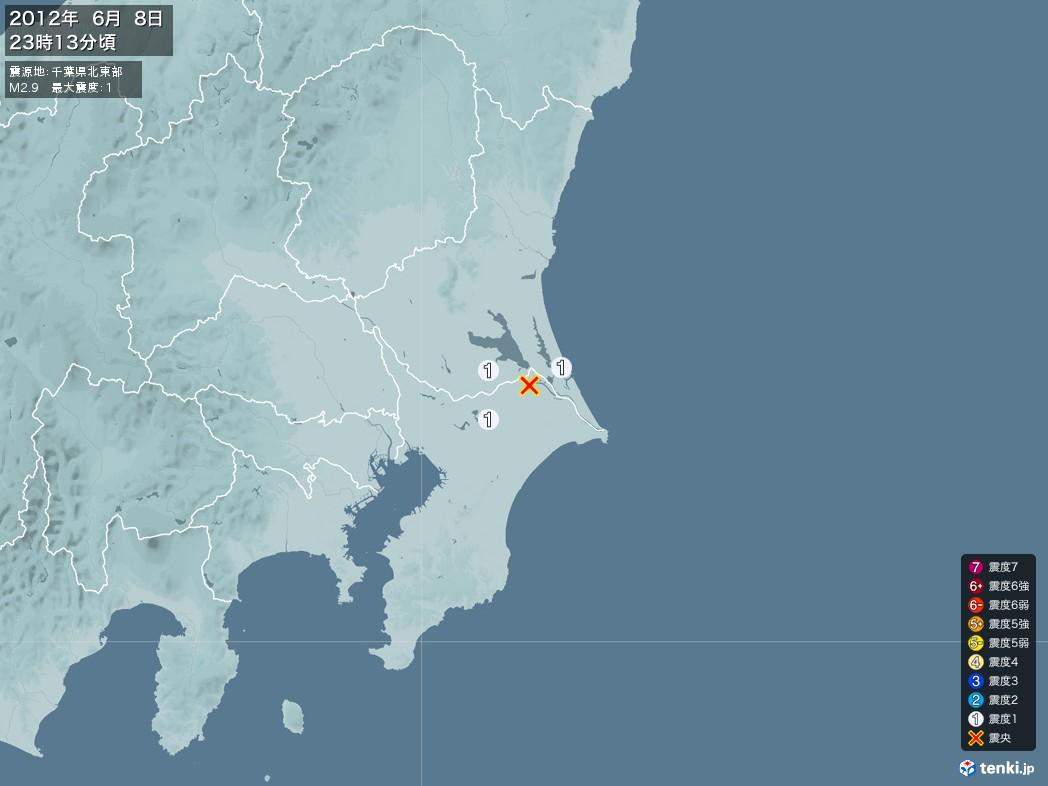 地震情報 2012年06月08日 23時13分頃発生 最大震度:1 震源地:千葉県北東部(拡大画像)