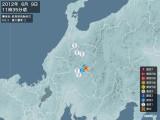 2012年06月09日11時35分頃発生した地震