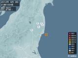 2012年06月09日21時10分頃発生した地震