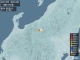 2012年06月10日01時51分頃発生した地震