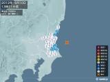 2012年06月10日13時21分頃発生した地震