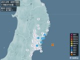 2012年06月10日17時37分頃発生した地震