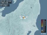 2012年06月13日19時51分頃発生した地震