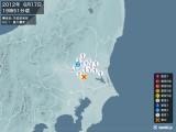 2012年06月17日19時51分頃発生した地震