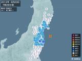 2012年06月20日07時28分頃発生した地震