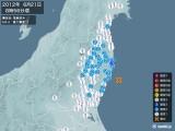 2012年06月21日08時56分頃発生した地震