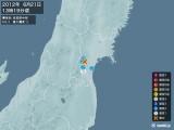 2012年06月21日13時19分頃発生した地震