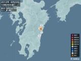 2012年06月22日10時29分頃発生した地震