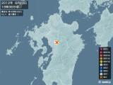 2012年06月23日19時36分頃発生した地震