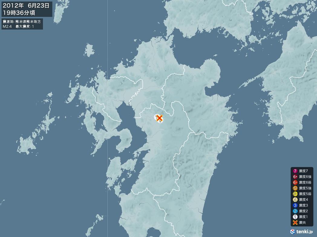 地震情報 2012年06月23日 19時36分頃発生 最大震度:1 震源地:熊本県熊本地方(拡大画像)