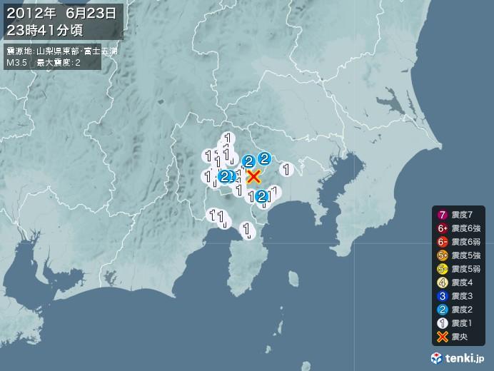 地震情報(2012年06月23日23時41分発生)