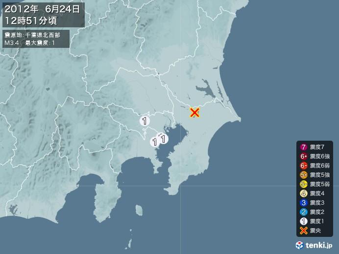 地震情報(2012年06月24日12時51分発生)