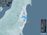 2012年06月24日13時30分頃発生した地震