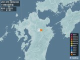 2012年06月24日15時40分頃発生した地震