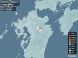 2012年06月24日16時39分頃発生した地震