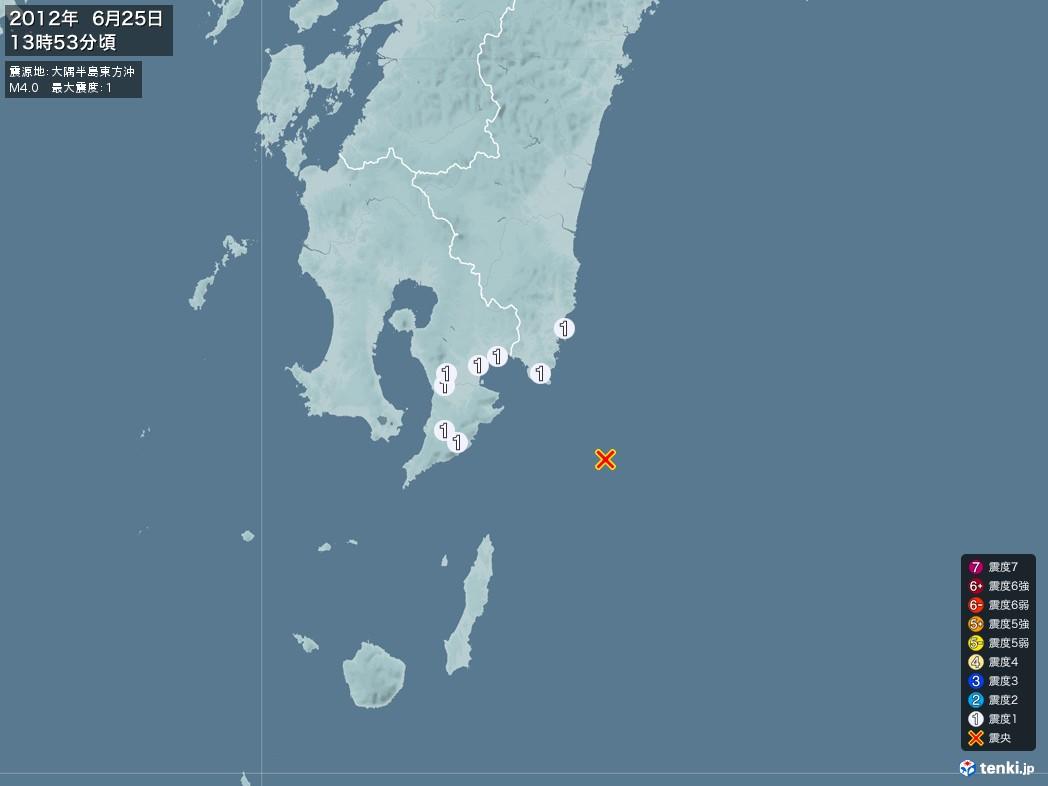 地震情報 2012年06月25日 13時53分頃発生 最大震度:1 震源地:大隅半島東方沖(拡大画像)