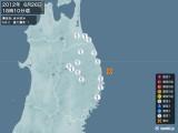 2012年06月26日18時10分頃発生した地震