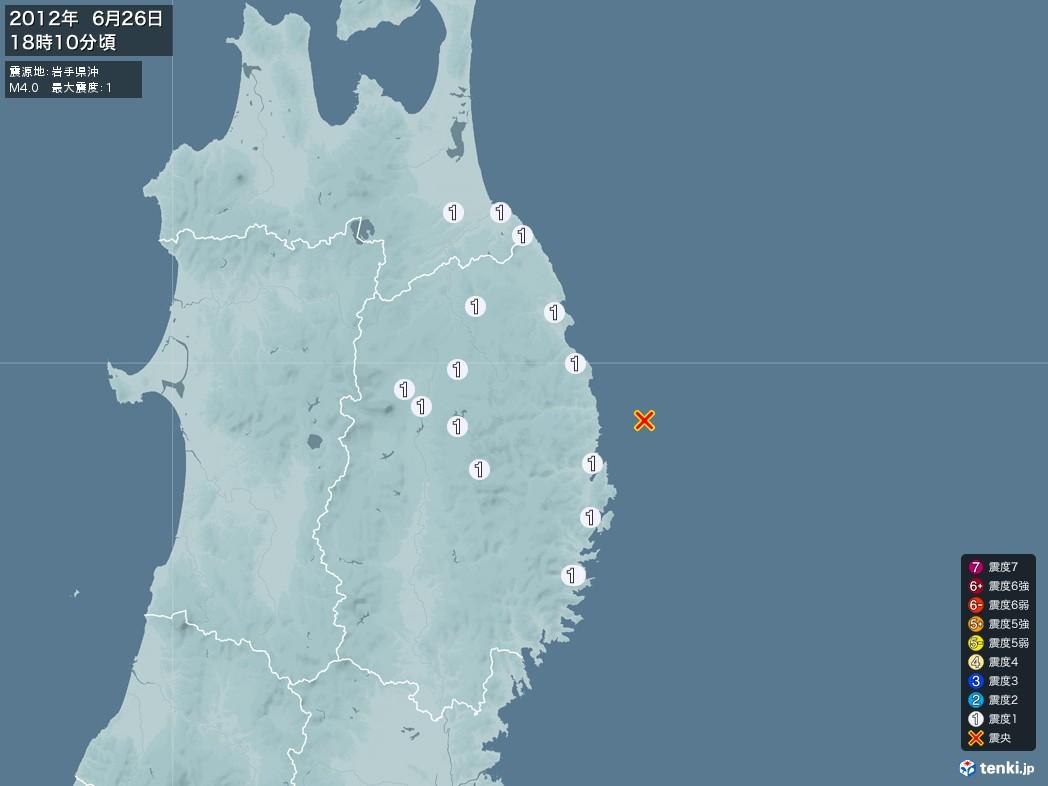 地震情報 2012年06月26日 18時10分頃発生 最大震度:1 震源地:岩手県沖(拡大画像)