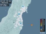 2012年07月03日09時46分頃発生した地震