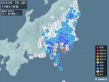 2012年07月03日11時31分頃発生した地震