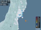 2012年07月03日13時22分頃発生した地震