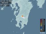2012年07月07日05時53分頃発生した地震