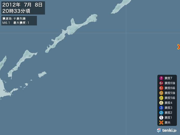 地震情報(2012年07月08日20時33分発生)