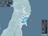 2012年07月09日13時01分頃発生した地震