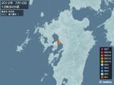 2012年07月10日12時34分頃発生した地震