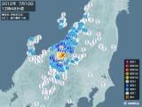 2012年07月10日12時48分頃発生した地震