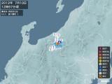 2012年07月10日12時57分頃発生した地震