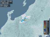 2012年07月10日13時03分頃発生した地震
