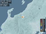 2012年07月10日13時18分頃発生した地震