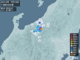 2012年07月10日13時33分頃発生した地震