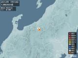 2012年07月10日13時39分頃発生した地震