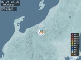 2012年07月10日15時21分頃発生した地震