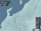 2012年07月10日17時18分頃発生した地震