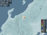 2012年07月11日23時21分頃発生した地震