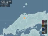 2012年07月12日00時32分頃発生した地震