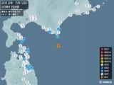 2012年07月12日20時17分頃発生した地震